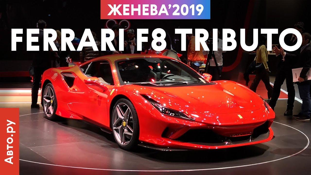 НОВАЯ или ОБНОВЛЁННАЯ? Всё о Ferrari F8 Tributo | Женева-2019