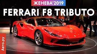НОВАЯ или ОБНОВЛЁННАЯ? Всё о Ferrari F8 Tributo   Женева-2019