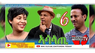 HDMONA - Part 6 - ኣሳላጢ ብ ዳኒአል ተስፋገርግሽ (ጂጂ) Asalati by Daniel JIJI  New Eritrean Comedy Movie 2019