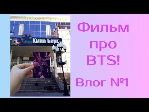 НедоВЛОГ #1: Фильм о BTS в Симферополе    08. 08. 2019    Мои впечатления
