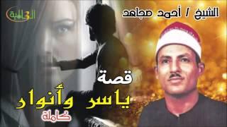 الشيخ احمد مجاهد   قصة ياسر وأنوار