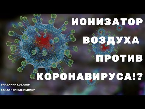 🔥Ионизатор воздуха против коронавируса🧨 / профилактика коронавируса люстрой чижевского