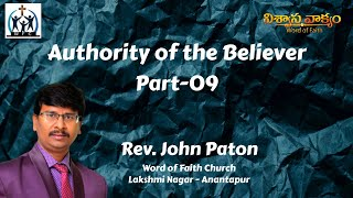 Topic - Authority of the Believer - Part 9 by Rev John Paton
