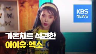 [문화광장] 아이유·엑소, 2개월 연속 가온 월간차트 …
