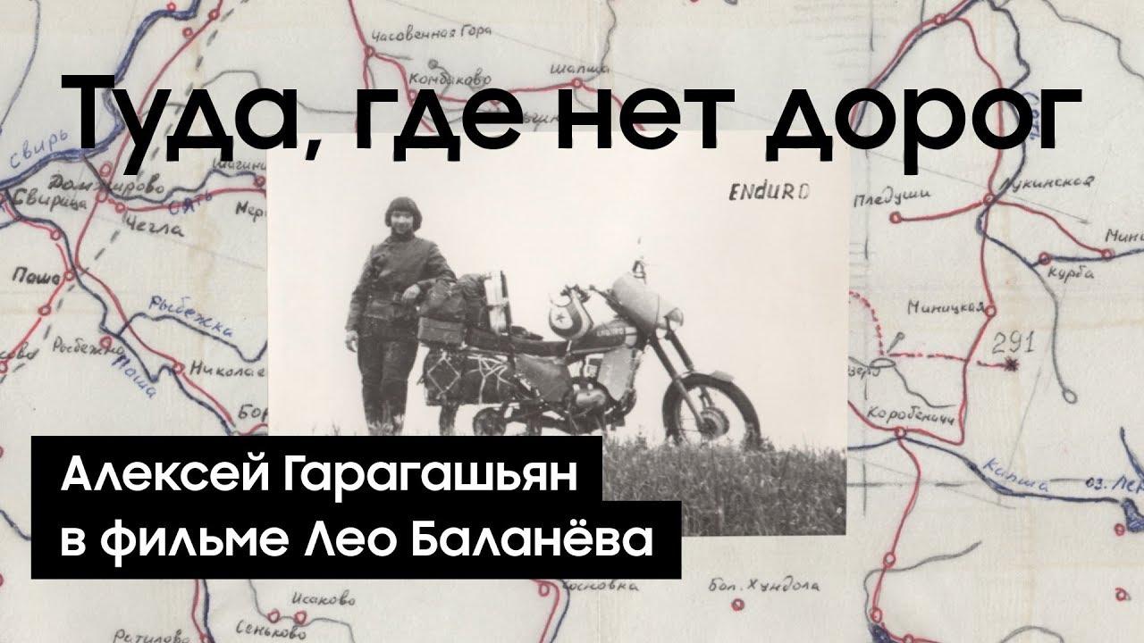 Туда, где нет дорог: История изобретателя Алексея Гарагашьяна