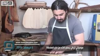 مصر العربية | موسيقي تركي يصنع آلاته من درع السلحفاة