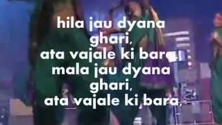 Mala Jau Dyana Ghari  Karaoke & Lyrics