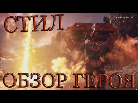 видео: paragon - Обзор Героя - Стил (steel)