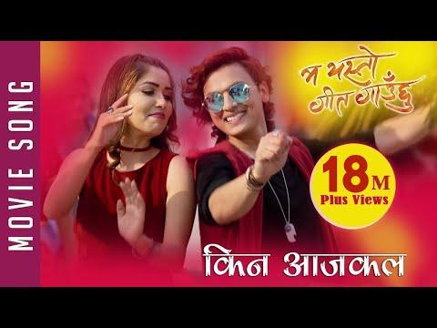 New Nepali Movie -2017/2074 | SONG | KINA AAJKAL | Ma Yesto Geet Gauchu | Ft. Pooja Sharma,Paul Shah