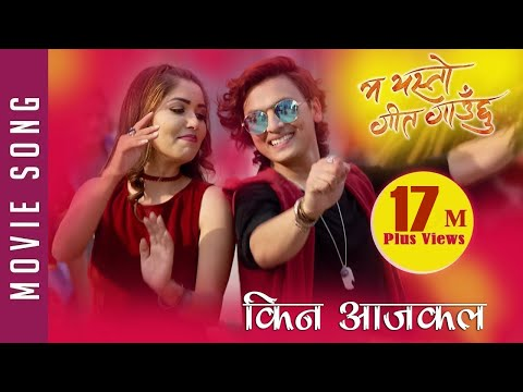 Thumbnail: New Nepali Movie -2017/2074 | SONG | KINA AAJKAL | Ma Yesto Geet Gauchu | Ft. Pooja Sharma,Paul Shah