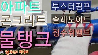 [공동주택] 콘크리트 물탱크 구조~ 상세설명