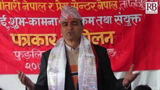 योगेश भट्टराईले भने : भ्रष्टाचार गर्ने कर्मचारी ताप्लेजुङ नआए हुन्छ ।। Yogesh Bhattarai taplejung