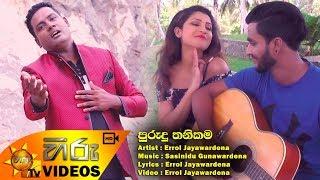 Purudu Thanikama - Errol Jayawardena | [www.hirutv.lk] Thumbnail