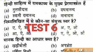 UP HINDI SPECIAL | VDO, ग्राम पंचायत अधिकारी HINDI TEST 6 / UP POLICE, CTET, UPTET, HTET, SSC GD
