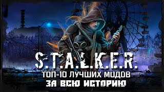 S.T.A.L.K.E.R.: Top 10 best mods in history