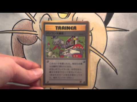 Pokemon Featured Friday - Japanese Computer Error Promo