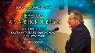 #152 Переход на майянское время \\ Борис Романовский