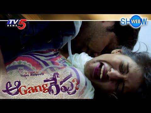 "All About ""Aa Gang Repu"" Telugu Short Film | Web Show | TV5 News"