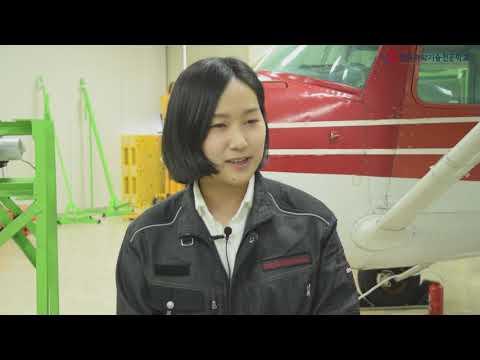 [한국과학기술전문학교] 진에어 합격! '98년생 여성 항공정비사' 김지현 학생 인터뷰