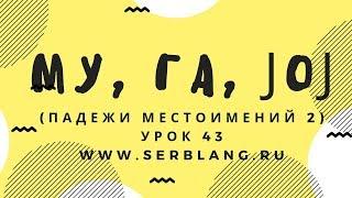 Сербский язык. Урок 43. Местоимения - родительный, дательный, винительный