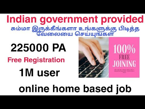 Indian Government Provided Free Online Home Based Jobs|without Investment|free Registration|Tamil|