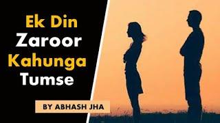Ek Din Zaroor Kahunga Tumse  | One Sided Love poetry in hindi | Rhyme Attacks