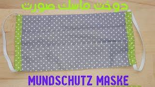 دوخت آسان ماسک صورت  در خانه.Behelfs Maske selber nähen,Mundschutz Maske  mit Falten zuhause   nähen