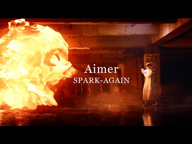 Aimer 「SPARK-AGAIN」MUSIC VIDEO & クロスフェード(9/9 on sale! /『炎炎ノ消防隊 弐ノ章』OP主題歌)