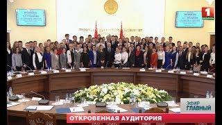 В Гродно состоялась встреча Президента со студентами трех ВУЗов. Главный эфир