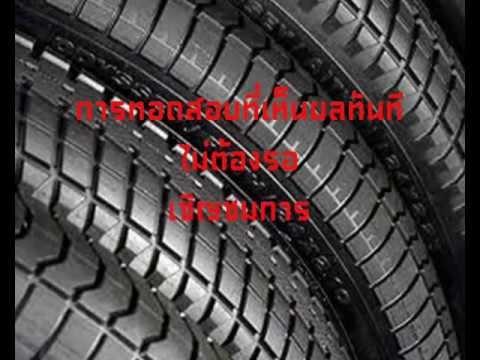 PJXX Tyres น้้ายาป้องกันยางรถรั่ว ยางรถระเบิด  - ไม่รั่ว ไม่ระเบิดแม้ถูกตะปูทิ่มแทง