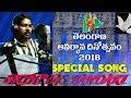 Telangana Formation Day Song 2018 | SRINIVAS BANDARI |