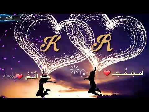 حالات حرف K و R حالات حب رومنسية عشاق حرف R اجمل حالات حب حرف R و K Youtube