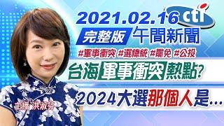 【中天午報】20210216 台海「軍事衝突」熱點? 2024大選「那個人」是...