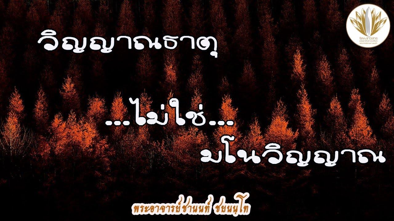 วิญญาณธาตุ ไม่ใช่ มโนวิญญาณ 06112563-2