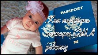 Как получить американский паспорт ребёнку