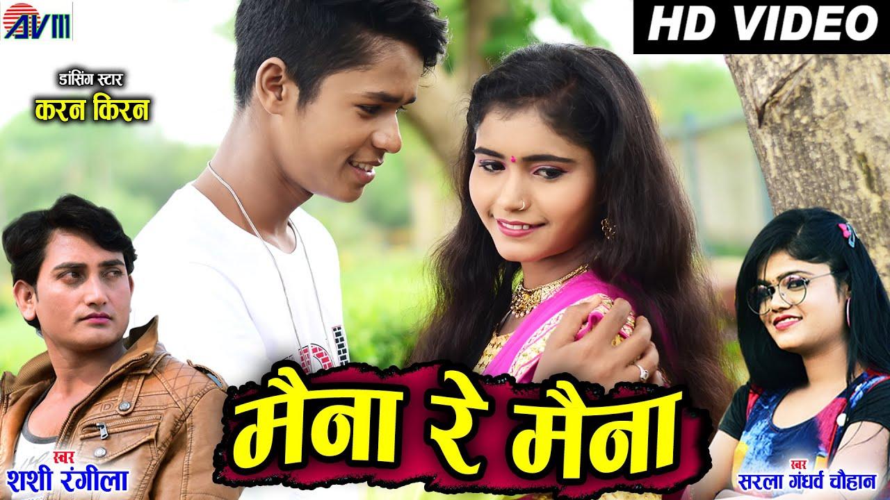 Kiran Chauhan | Karan Chauhan | Shashi Rangila | Sarla Gandharw | Cg Song | Maina Re Maina | AVM