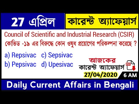 27th April 2020  daily current affairs in bengali  knowledge account কারেন্ট অ্যাফেয়ার্স 2020