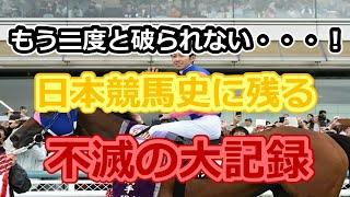 日本競馬史に残る不滅の大記録