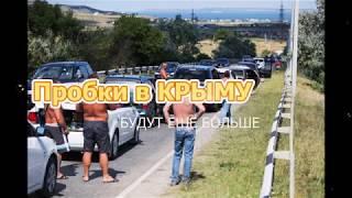 Крым ждёт коллапс | Трасса Таврида - Объезд Феодосии