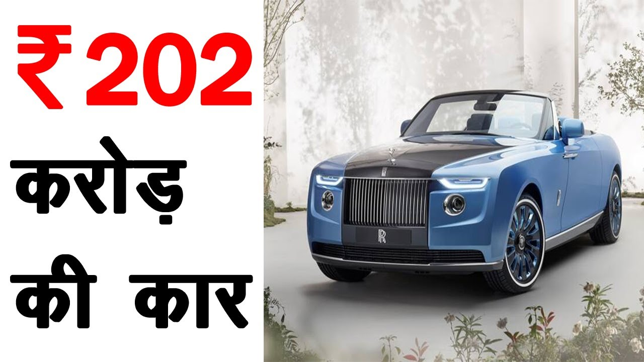 Pasine Aa Gaye - 202 Crore Ki Rolls Royce (Boat Tail Edition) Car -  Automobile Facts - AMF Ep 131