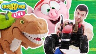 Смешарики и Дядя Бу: Динозавр на огороде Копатыча! Нюша укротительница!