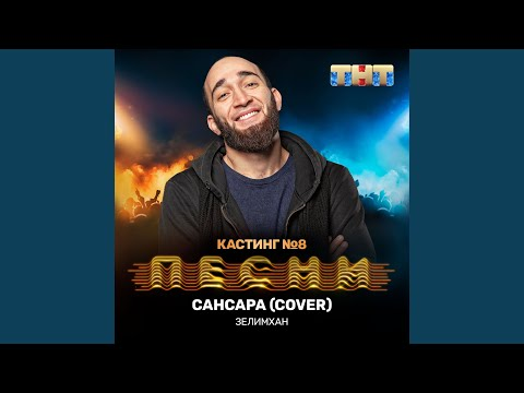 Сансара (Cover)