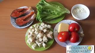 Салат Цезарь самый вкусный и простой рецепт / Салат цезарь рецепт