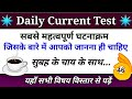 🔴Top Current Affairs in Hindi/last 6 months current affairs/current in hindi/current91/study91
