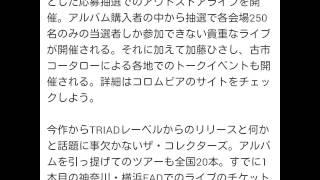 ザ・コレクターズ、鮮烈なメッセージ放つ新曲MV公開 引用元 http://head...