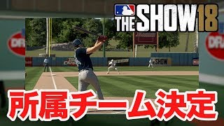 MLB THE SHOW18 ドラフトで所属チームが決定!【Road to the Show】#2