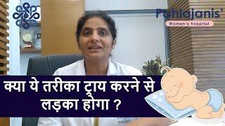 गर्भ में लड़का चाहते है या लड़की का 1 मात्र इलाज? Scientific Treatment For Baby Boy