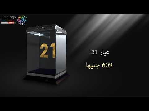 استقرار أسعار الذهب اليوم الإثنين 19-11-2018 في مصر  - 10:54-2018 / 11 / 19