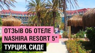 Nashira Resort Hotel & Spa 5* - Отзыв об отеле. Обзор Нашира Резорт. Турция, Сиде / Манавгат 2017