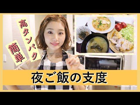 【夜ご飯の支度】高タンパクな簡単レシピ!【お喋り付き】